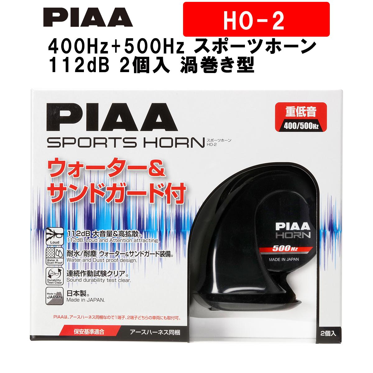 公式 スポーツホーン 重低音200 500Hz PIAA ホーン 400Hz+500Hz 車検対応 HO-2 112dB 2個入 渦巻き型 ピア 感謝価格