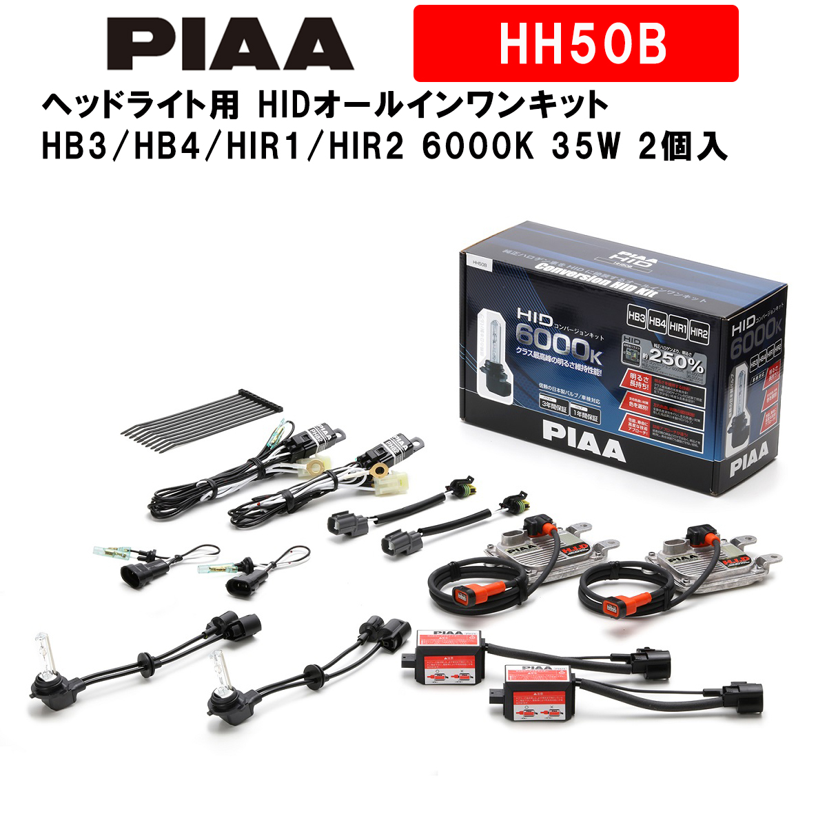 PIAA ピア ヘッドライト用 HIDオールインワンキット HB3/HB4/HIR1/HIR2 6000K 35W 2個入 日本製 輸入車対応 車検対応 安心のメーカー保証付 バラスト3年 バルブ1年 HH50B