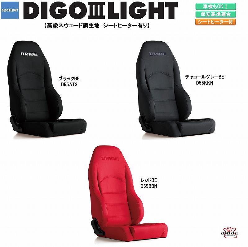 ブリッド BRIDE DIGO III LIGHT 高級スウェード調生地 ブラック チャコールグレー レッド D55ATS D55KKN D55BBN ディーゴ シリーズ リクライニングシート セミバケットシート | 車検OK 保安基準適合 シートレール 別売り シート 自動車パーツ セミバケ シートヒーター 有り