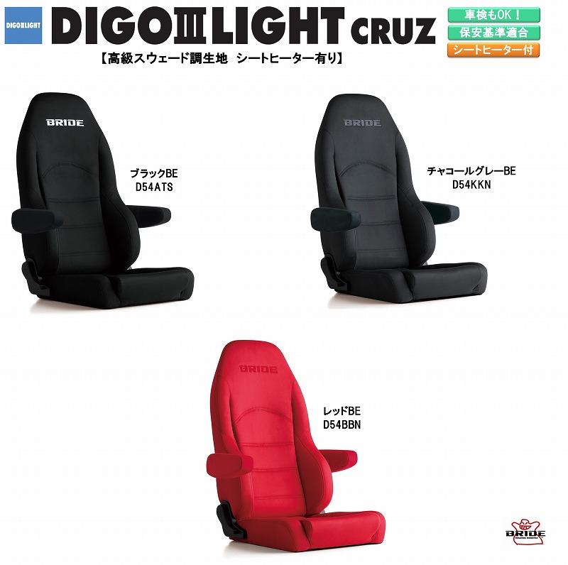 ブリッド BRIDE DIGO III LIGHT CRUZ 高級スウェード調生地 ブラック チャコールグレー レッド D54ATS D54KKN D54BBN ディーゴ3 リクライニングシート セミバケットシート | 車検OK 保安基準適合 シートレール 別売り シート 自動車パーツ セミバケ シートヒーター 無し