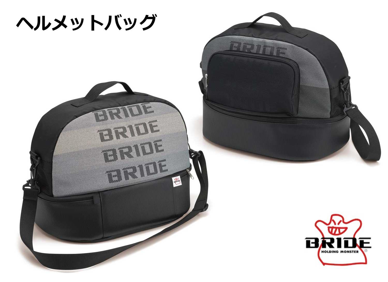 ブリッド BRIDE ヘルメットバッグ グラデーションロゴ HSBGH1 ショルダーストラップ ショルダーバッグ ヘルメット グローブ シューズ 収納