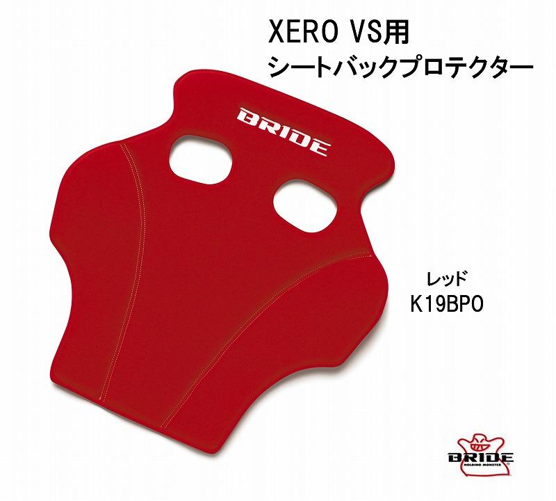 正規認証品 新規格 ブリッド BRIDE シートバックプロテクター K19タイプ VS用 K19BPO XERO レッド 5☆好評