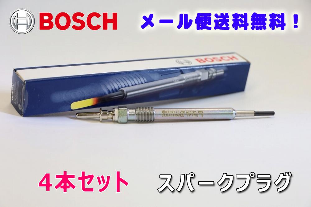 BOSCH ボッシュ スパークプラグ GLP173 4本セット グロープラグ 0250603006 フランス製 BMW E70 F45 F11 F30 F20 F15 F31 F25 F10 品番 50-3001