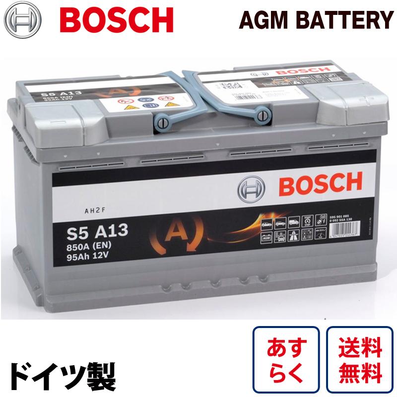 ドイツ製 BOSCH BLACK AGM BLA-95-L5 欧州車用 高性能 AGM ボッシュ バッテリー 95A 850CCA 0092S5A130 スタート&ストップ S5 A13 アイドリングストップ 車 BLA95L5 カーバッテリー バッテリー本体 車のバッテリー バッテリー交換