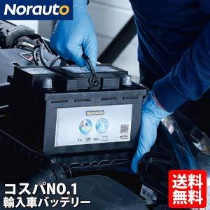 時間指定不可 ノルオート バッテリー 2年3万km 長期保証 フランス製 廃バッテリー 無料回収 Norauto No.13 70Ah 640CCA L3 パナソニック 75-28H BOCSH SLX-7C PSIN-7C ACDelco MINI VARTA 2020新作 車 に互換 回収 BMW フォルクスワーゲン 車のバッテリー カーバッテリー カーパーツ バッテリー交換 LN3 カー用品 E44 ベンツ バッテリー本体 アウディ