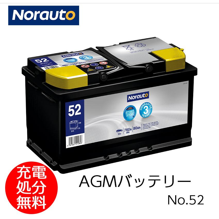Norauto AGMバッテリー No.52 80Ah 760CCA H7/LN4 輸入車用バッテリー | VARTA F21 580901080 ボッシュ BLA-80-L4 に互換 カーバッテリー バッテリー本体 車 回収 アイドリングストップ車 長期保証 バッテリー交換