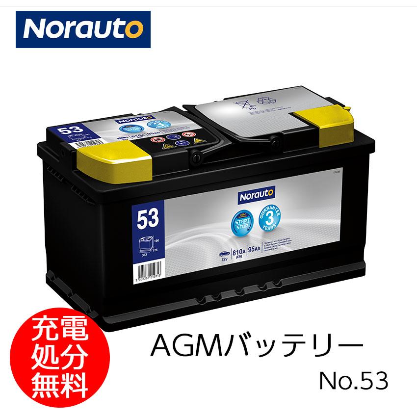 Norauto AGMバッテリー No.53 95Ah 810CCA H8/LN5 輸入車用バッテリー | VARTA G14 595901085 ボッシュ BLA-95-L5 に互換 カーバッテリー バッテリー本体 車 回収 アイドリングストップ車 長期保証 バッテリー交換