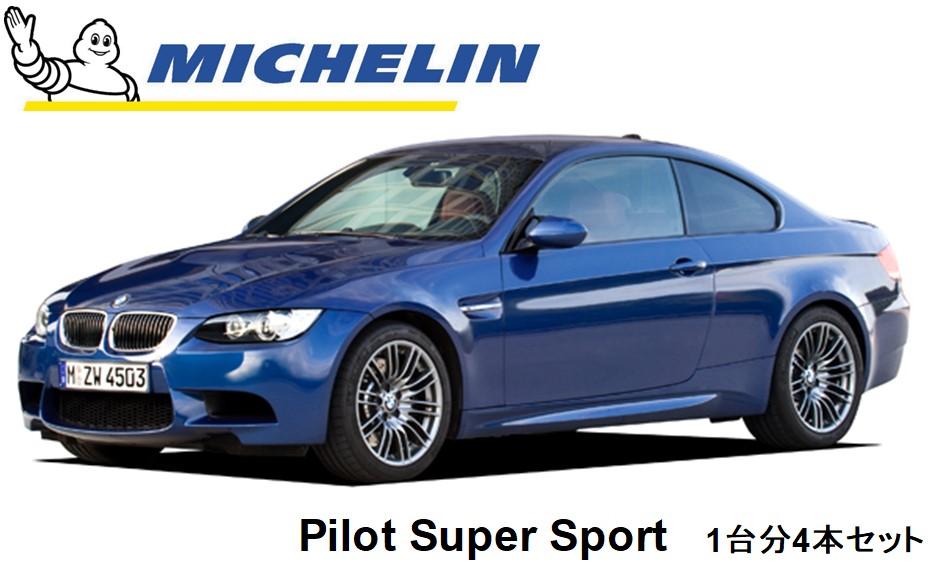 ミシュラン パイロットスーパースポーツ BMW M3 クーペ E92 自動車メーカー 技術承認 タイヤ 245 / 40 ZR 18 93Y ★ 265 / 40 ZR 18 97Y ★ フロント リア 4本 セット 709610 709600 BMW 承認 タイヤ