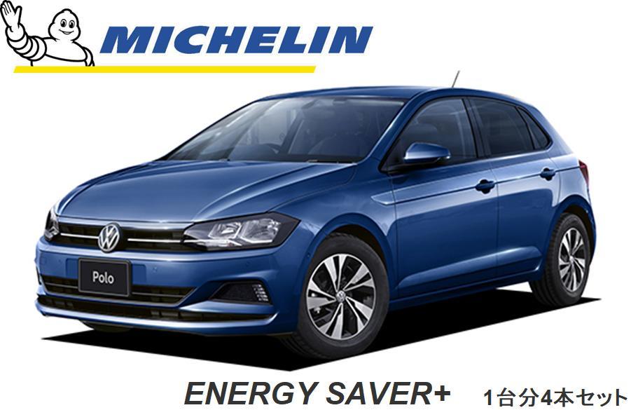 ミシュラン エナジーセイバー+ フォルクスワーゲン ポロ コンフォートライン 自動車メーカー 技術承認 タイヤ 185 / 65 R 15 88H フロント リア 4本 セット ENERGY SAVER+ 036100 VOLKSWAGEN 承認 タイヤ 4本セット