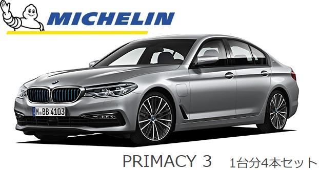 ミシュラン プライマシー3 BMW 5 シリーズ 530e iパフォーマンス 他 G30 自動車メーカー 技術承認 タイヤ 245 / 45 R18 100Y XL ★ MOE ZP フロント リア 4本 セット BMW 承認 タイヤ 4本セット 245 55 r18
