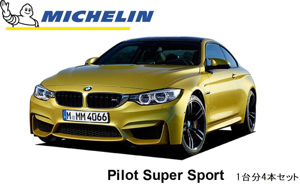 ミシュラン パイロットスーパースポーツ BMW M4 F82 自動車メーカー技術承認タイヤ 255 / 35 ZR19 96Y XL ★ 275 / 35 ZR19 100Y XL ★ フロント リア 4本 セット  708310 700580 BMW メーカー 承認 タイヤ 4本セット