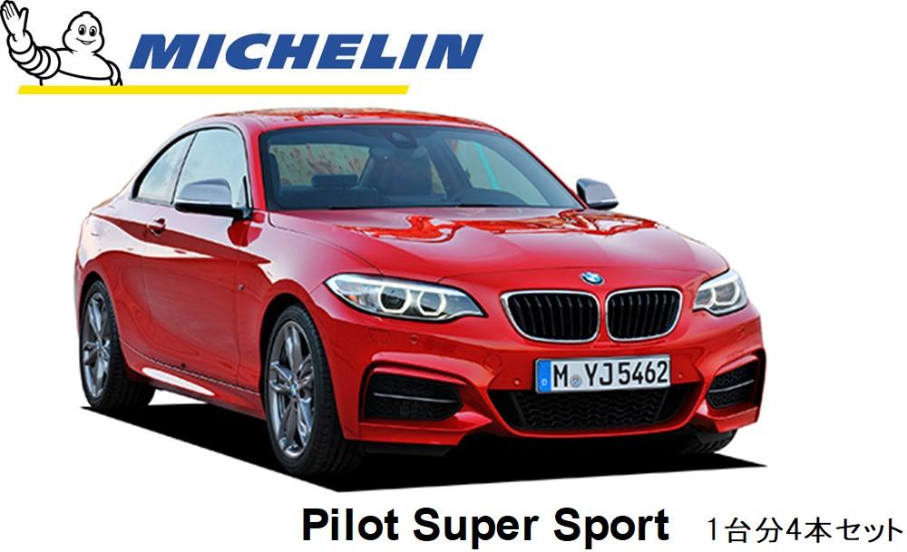 ポイント10倍!ミシュラン パイロットスーパースポーツ BMW M235i F22 自動車メーカー 技術承認 タイヤ 225 / 40 ZR 18 88Y ★ 245 / 35 ZR 18 92Y XL ★ フロント リア 4本 セット  038160 038110 BMW メーカー 承認 タイヤ 4本セット