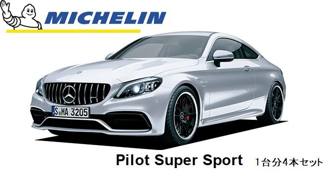 ミシュラン パイロットスーパースポーツ メルセデスベンツ C63 AMG クーペ 用 自動車メーカー 技術承認 タイヤ 255 / 35 ZR 19 96Y XL MO : 285 / 30 ZR 19 98Y XL MO1 フロント リア 4本 セット 702920 705660 メーカー 承認