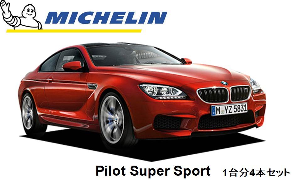 ミシュラン パイロットスーパースポーツ BMW M6 クーペ F13 M 自動車メーカー 技術承認 タイヤ 265 / 40 ZR19 102Y XL ★ 295 / 35 ZR19 104Y XL ★ フロント リア 4本 セット 035850 035860 BMW メーカー 承認タイヤ