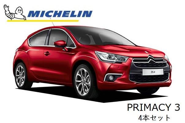 ミシュラン プライマシー3 Citroen DS4 自動車メーカー 技術承認 タイヤ 215 / 55 R 17 98W XL フロント リア 4本 セット | MICHELIN PRIMACY 3 703710 CITROEN メーカー 承認 タイヤ 4本セット 215 55 r 17 DS 4 シトロエン CITROEN
