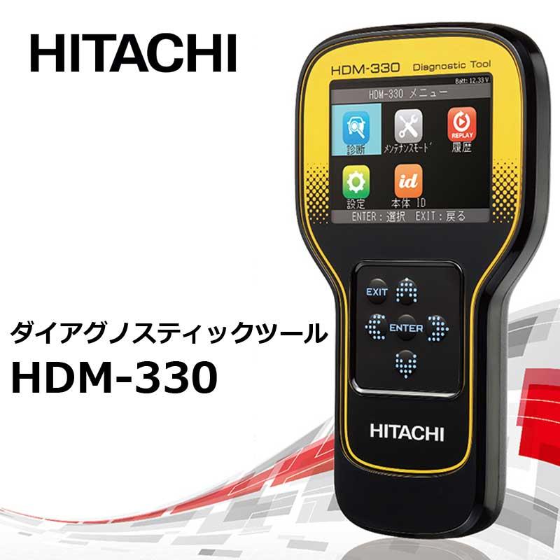 日立 ダイアグノスティックツール HDM-330 コードリーダー スキャンツール 故障診断機 点検 読取 整備 メンテナンス
