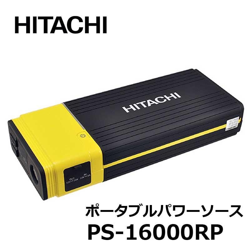 日立 ポータブルパワーソース PS-16000RP 12V 16000mAh 車用 ポータブル電源 ジャンプスターター 充電 バッテリー 非常用電源 リチウムイオン電池 バックアップ電源 常備電源