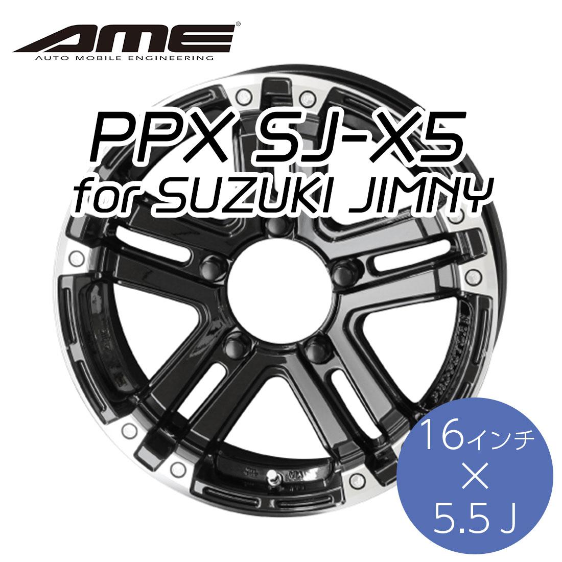 KYOHO ホイール PPX SJ-X5 for SUZUKI JIMNY 16×5.5J インチ 5H PCD 139 スズキ by AME 共豊 グロスブラック×エンドポリッシュ かっこいい 車