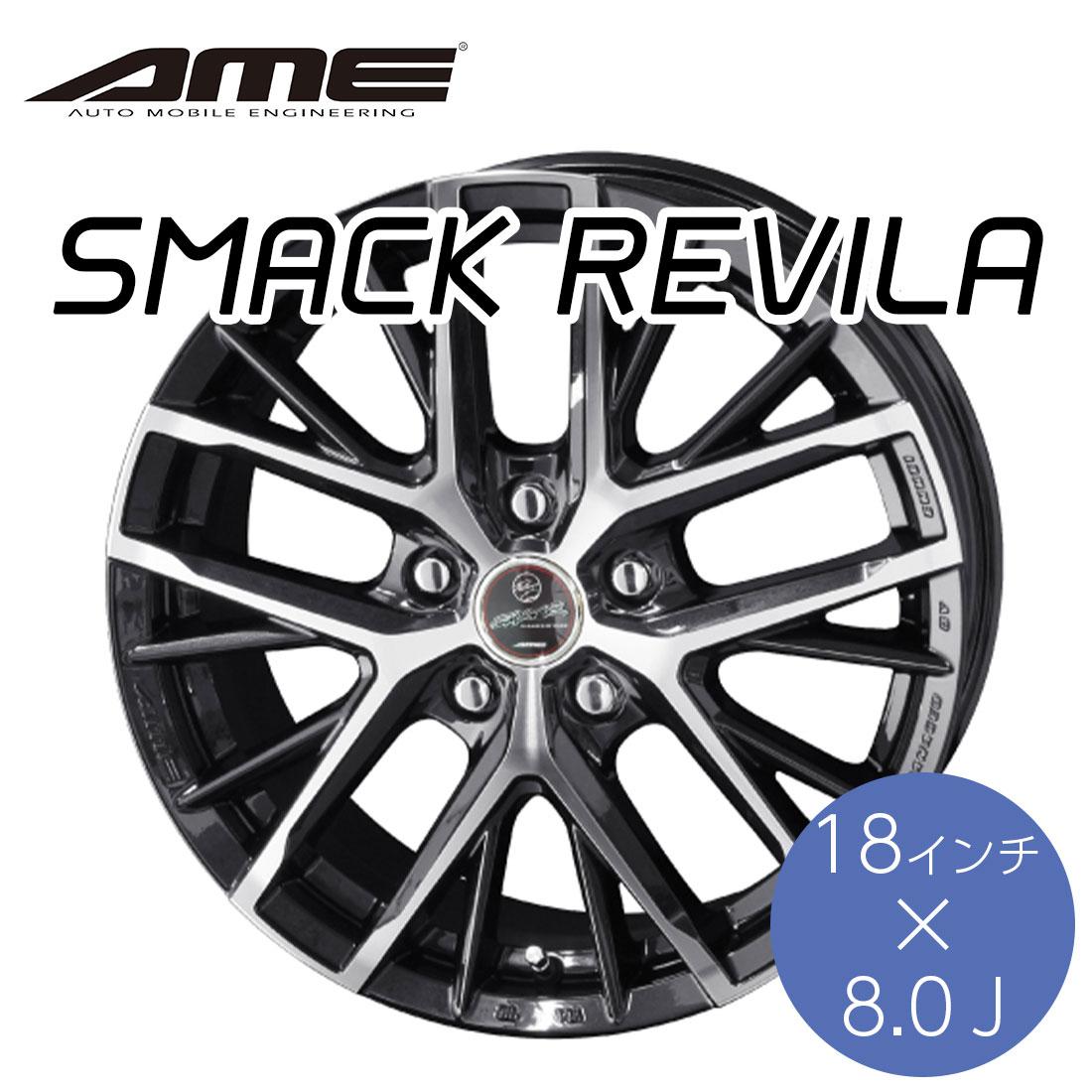 KYOHO ホイール スマック レヴィラ 18×8.0J インチ 5H PCD 114.3 SMACK REVILA by AME 共豊 サファイアブラック×ポリッシュ かっこいい 車
