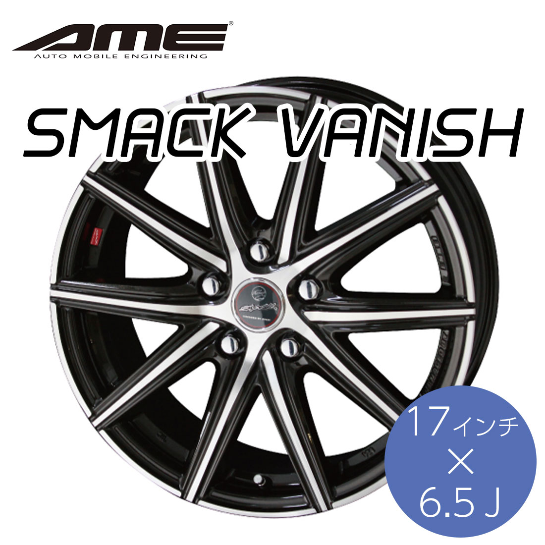 KYOHO ホイール スマック ヴァニッシュ 17×6.5J インチ 5H PCD 114.3 SMACK VANISH by AME 共豊 ブラウンドブラックメタリック×ポリッシュ かっこいい 車