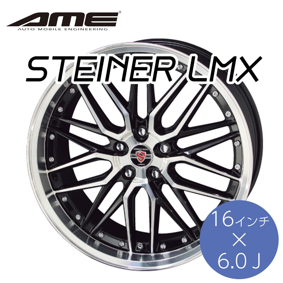 KYOHO ホイール シュタイナーLMX 16×6.0J インチ 4H PCD 100 STEINER LMX by AME 共豊 ブラック×ポリッシュ かっこいい 車