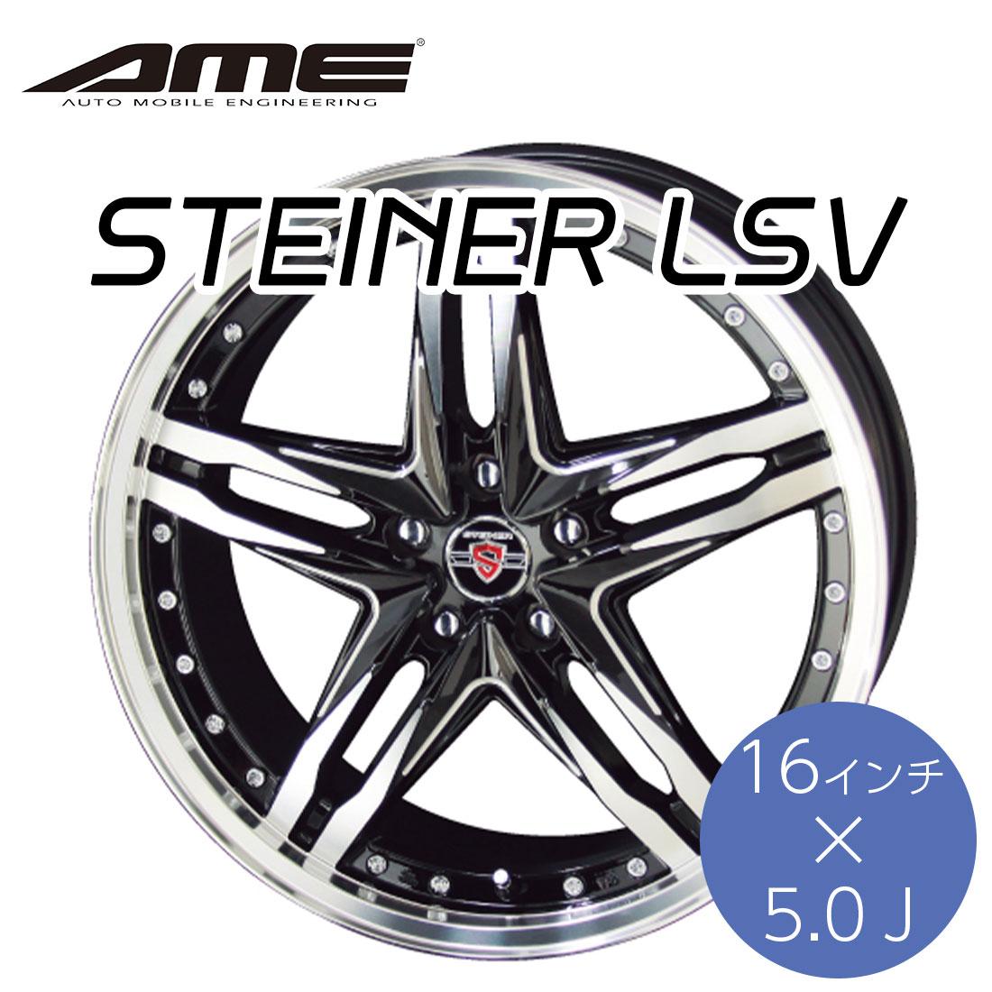KYOHO ホイール シュタイナーLSV 16×5.0J インチ 4H PCD 100 STEINER LSV by AME 共豊 ブラック×ポリッシュ かっこいい 車