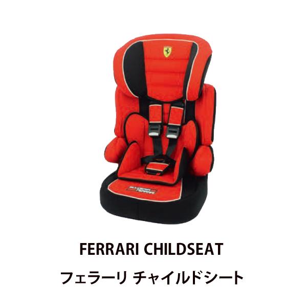 フェラーリ デザインチャイルドシート