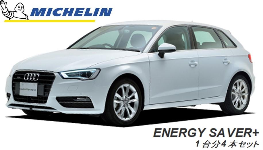ミシュラン エナジーセイバープラス AUDI A3 スポーツバック 自動車メーカー 技術承認 タイヤ 205 / 55 R 16 91W AO フロント リア 4本 セット   MICHELIN ENERGY SAVER + 708570 AUDI メーカー 承認 タイヤ 4本セット 205 55 r 16 アウディ Audi A3 Sportback