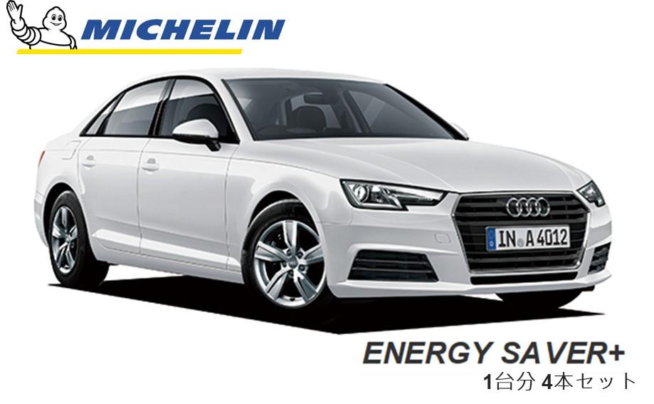 ミシュラン エナジーセイバープラス AUDI A4 1.4 TFSI 自動車メーカー 技術承認 タイヤ 205 /60 R 16 92H AO フロント リア 4本 セット ENERGY SAVER + 714970 AUDI メーカー 承認 タイヤ 4本セット 205 60 r 16