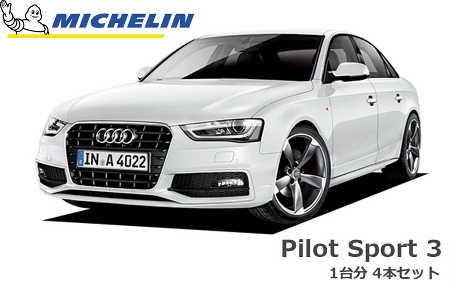 ミシュラン パイロットスポーツ3 AUDI A4 Sライン 用 自動車メーカー 技術承認 タイヤ 255 / 35 ZR 19 96Y XL AO フロント リア 4本 セット | MICHELIN PILOT SPORT 3 029920 AUDI メーカー 承認 タイヤ 4本セット Pilot Sport 3 255 35 r 19 アウディ Audi A4 S line