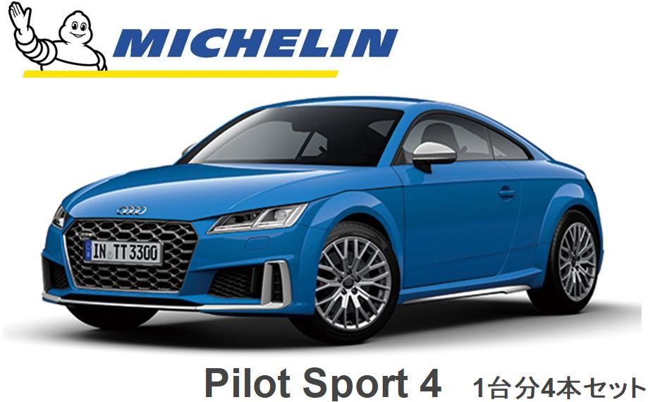 ミシュラン パイロットスポーツ4 AUDI TTS 用 自動車メーカー 技術承認 タイヤ 245 / 40 ZR 18 93Y AO フロント リア 4本 セット|MICHELIN PILOT SPORT 4 709290 AUDI メーカー 承認 タイヤ 4本セット Pilot Sport 4