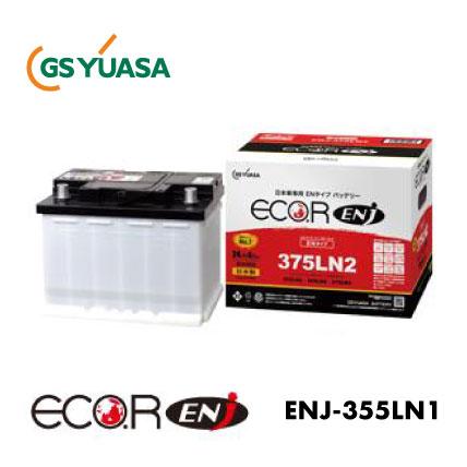 バッテリー廃バッテリー無料回収 GS YUASA 捧呈 ジーエスユアサ 国産車バッテリー ENJシリーズ 車 ENJ-355LN1 カーバッテリー 再再販 カー用品 回収 カーパーツ