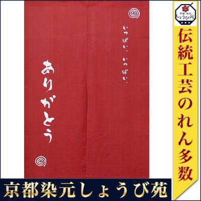 言葉のれん ありがとう (受注生産品)【ろうけつ染 手描き 国産 綿 和風 のれん 暖簾 贈り物 日本製 アジアン お祝い 父の日のギフト】