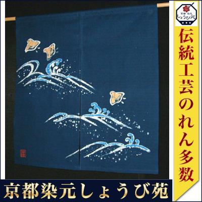 【のれん(暖簾)】千鳥 【京都】【国産 のれん 和風 のれん 暖簾 贈り物 日本製 アジアン お祝い 父の日のギフト 和風】
