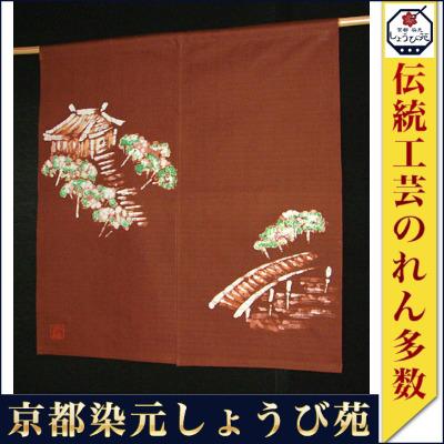 【のれん(暖簾)】山寺 【京都】【国産 のれん 和風 のれん 暖簾 贈り物 日本製 アジアン お祝い 父の日のギフト 和風】
