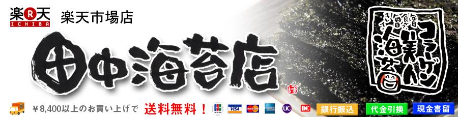 田中海苔店 楽天市場店:風味豊かな最高級の海苔をお届けいたします。