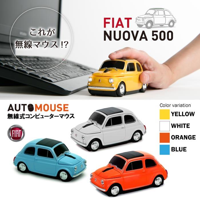 クラシックカー プレゼント ギフト 好評受�中 インテリア 大人の遊び心をくすぐるプレゼントにおすすめ 車型 マウス Fiat タイムセール 500 ワイヤレスマウス 無線 3ボタン フィアット PCマウス Nouva 公式ライセンス商品 PC周辺機器