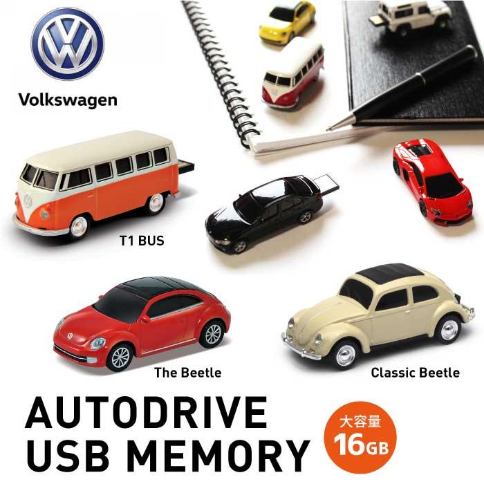 フォルクスワーゲン クラシックカー ミニカー USBメモリー ヘッドライト点灯など大人の遊び心をくすぐる インテリア プレゼント Volkswagen 16GB USBメモリ- 光る 2020新作 自動車 車 ビートル ビートルバス AUTODRIVE スポーツカー おもしろUSB 無料 高級車