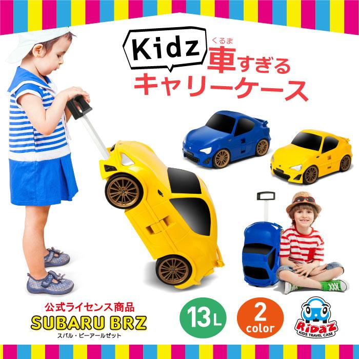 【SUBARU BRZ】スバル キャリーケース Ridaz ライダース 車 キャリー キッズ 子供用 こども キャリーバッグ 旅行 旅行かばん お出かけ おもちゃ入れ 大容量 防水 プレゼント 女の子 男の子 イエロー ブルー