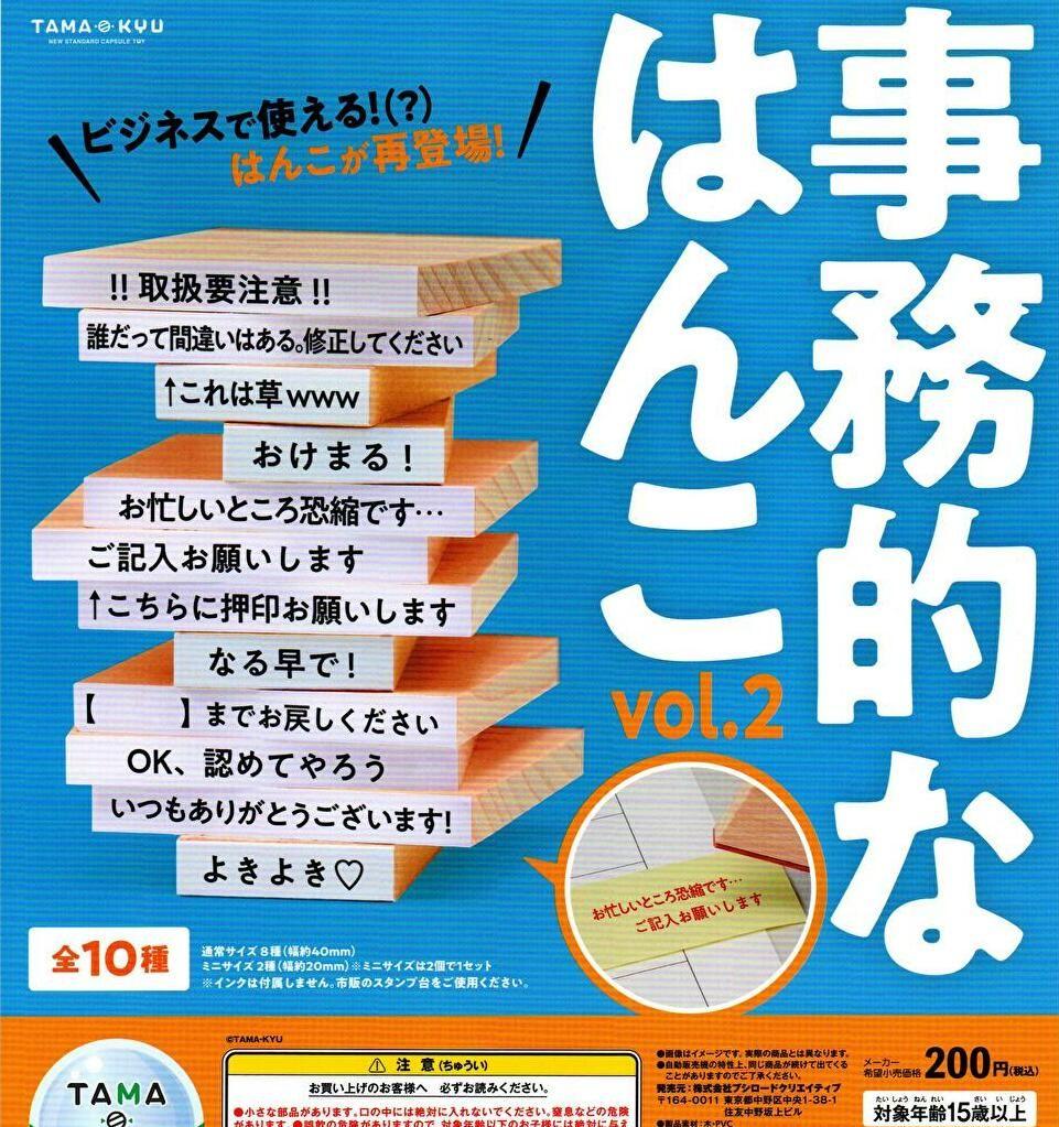 ガチャガチャ フルセット ガチャ はんこ 信託 ※アウトレット品 TAMA-KYU 全10種フルコンプ 全10種 vol.2 - 事務的なはんこ