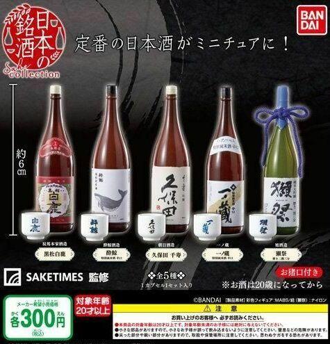 ガチャ ガチャガチャ カプセル カプセルトイ お酒 12月再販予約 日本の銘酒 SAKE 全5種フルコンプセット テレビで話題 - COLLECTION 全5種 海外並行輸入正規品