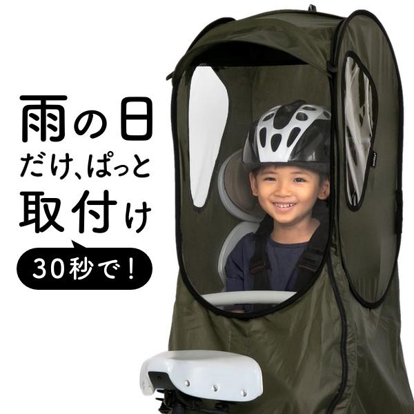 防寒にもなる子供乗せ自転車用レインカバー!取り外し簡単なおすすめは?
