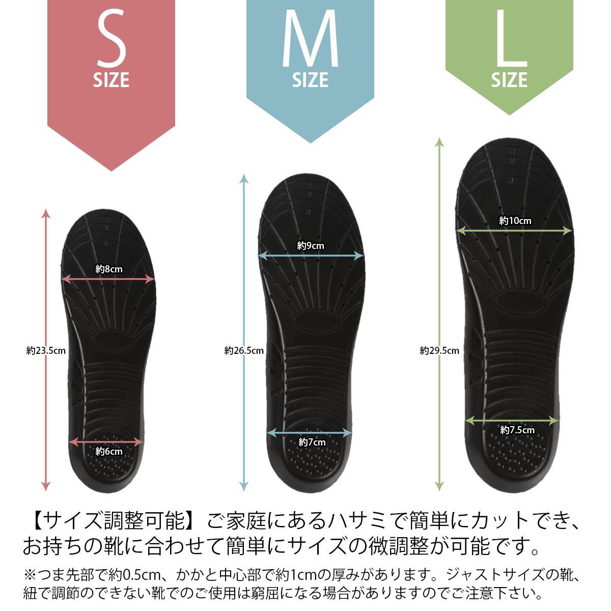 靴 中敷き サイズ 調整 やり方