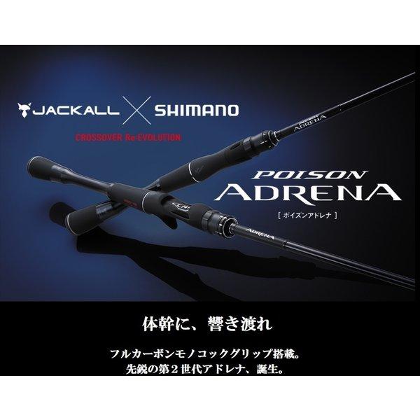 SHIMANO×JACKALL / 18 ポイズンアドレナ POISON ADRENA 266L2 スピニング