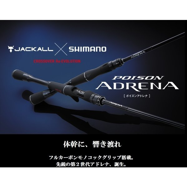 SHIMANO×JACKALL / 18 ポイズンアドレナ POISON ADRENA 276M-2 スピニング