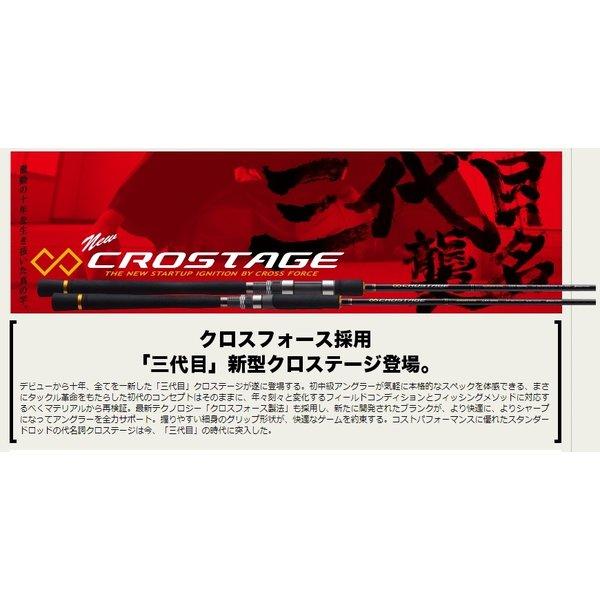 人気新品入荷 MajorCraft メジャークラフト/ CRX-1002M/ 三代目クロステージ MajorCraft CRX-1002M, キタカツラギグン:9645a480 --- business.personalco5.dominiotemporario.com