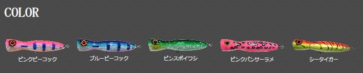 Fishman フィッシュマン / PUMP KING Fishman オリジナルカラー 190mm 110g