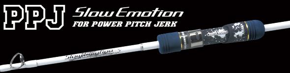 夢を追い求める純白のパワーブランクス 返品送料無料 XESTA ゼスタ パワーピッチジャーク スローエモーション B57-PPJ セール特価品