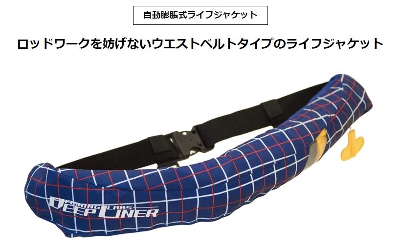 DEEPLINER / 自動膨張式ライフジャケット