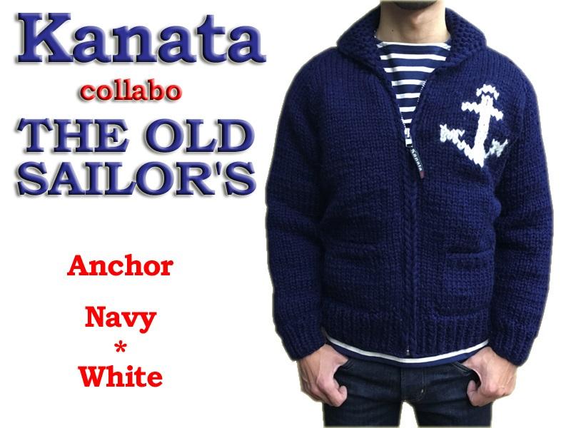 Kanata THE OLD SAILOR'S カウチンセーター 送料無料 代引き手数料無料 手編み バージンウール100% プレゼントに最適! 当店別注商品 イカリマーク